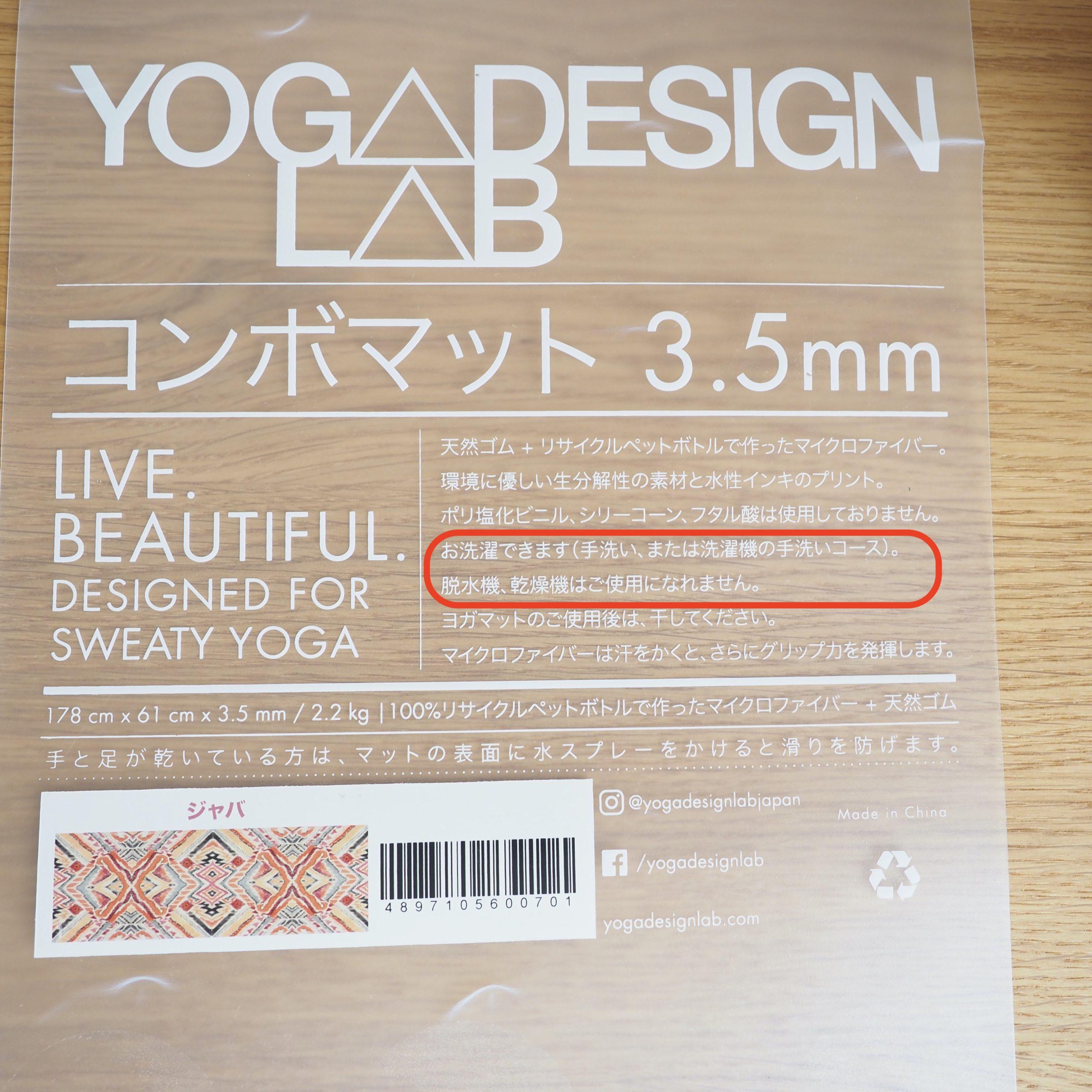 Yoga Design Labのコンボマットの説明書